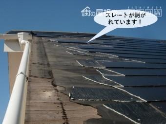岸和田市の屋根のスレートが剥がれています