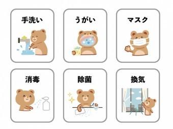 街の屋根やさん岸和田店の新型コロナウィルス対策