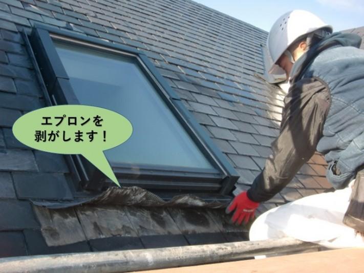 岸和田市の天窓のエプロンを剥がします