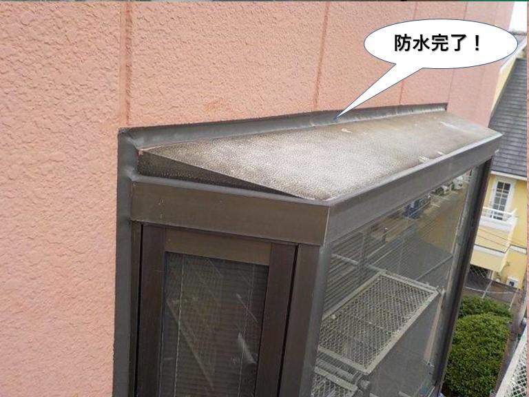 泉佐野市の出窓の防水完了
