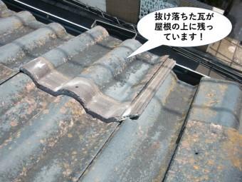 岸和田市の抜け落ちた瓦が屋根の上に残っています