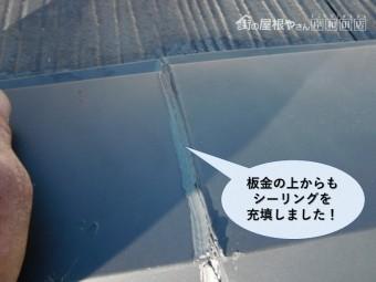 熊取町の板金の上からもシーリング充填