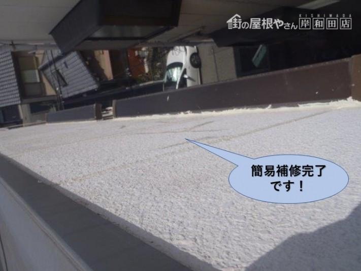 堺市のマンションの雨漏り簡易補修完了です