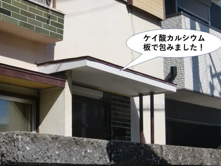 岸和田市の玄関庇にケイ酸カルシウム板で包みました