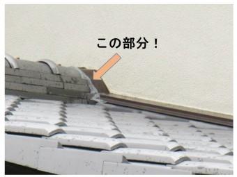 岸和田市天神山町の淡路産特上和瓦の葺き替え工事で漆喰塗り