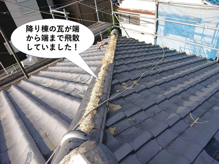 熊取町の降り棟の瓦が端から端まで飛散