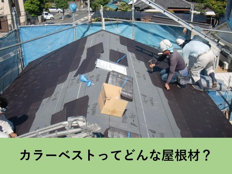 忠岡町で使用するカラーベストってどんな屋根材