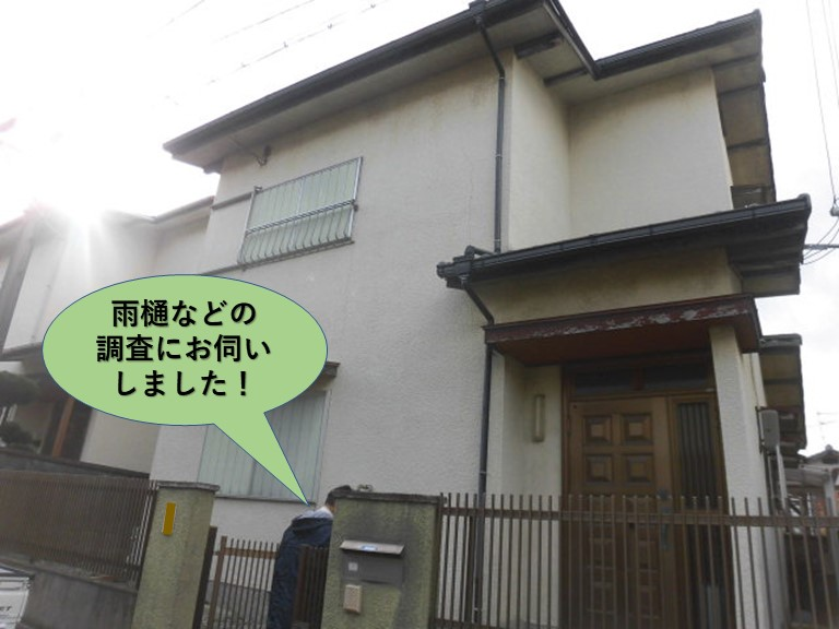 岸和田市の雨樋などの現地調査