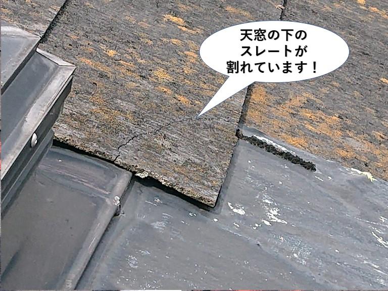 岬町の天窓の下のスレートが割れています