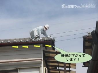 岸和田市の軒樋が下がっています