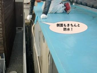 陸屋根の側面もきちんと防水