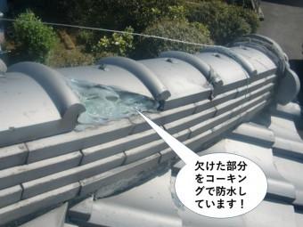岸和田市の瓦の欠けた部分をコーキングで防水しています