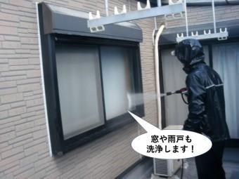 忠岡町の窓や雨戸も洗浄します