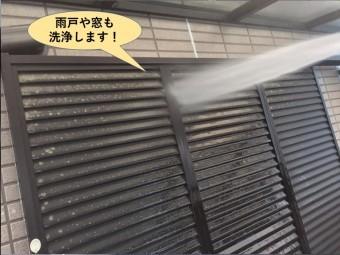 泉大津市の窓や雨戸も洗浄します