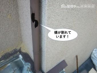泉佐野市の樋が割れています