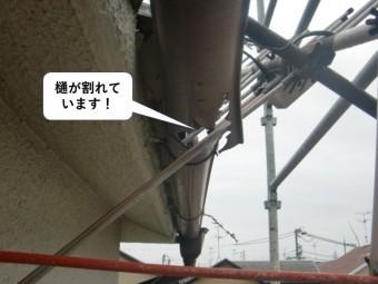 岸和田市の樋が割れています