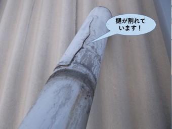 岸和田市の倉庫の樋が割れています
