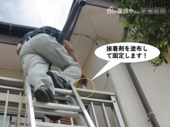 貝塚市の樋に接着剤を塗布して樋を固定します