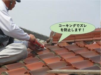 泉大津市の瓦をコーキングでズレを防止します