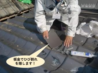 泉大津市の屋根を板金でひび割れを隠します