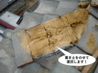泉大津市の隅棟に葺き土をのせて復旧します