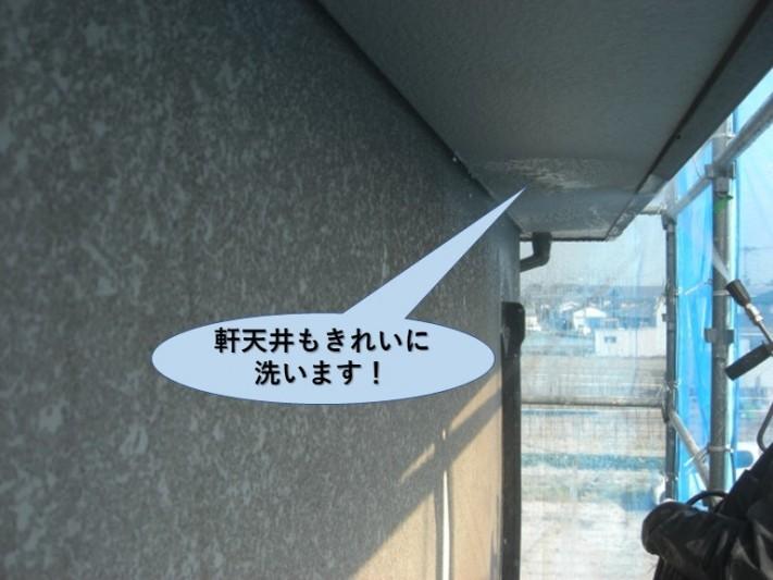 岸和田市の軒天井もきれいに洗います