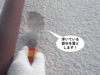 忠岡町の外壁の浮いている部分を落とします