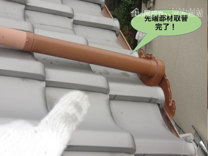 岸和田市の呼び樋の先端部材取り替え完了