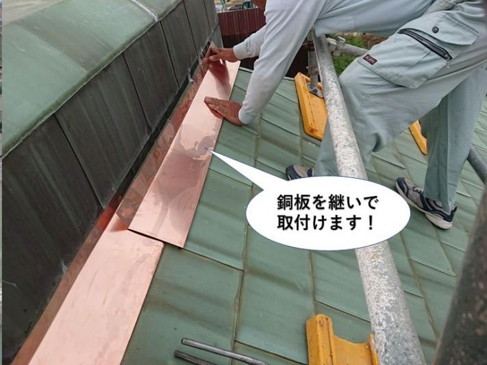 岸和田市の棟に銅板を継いで取付けます