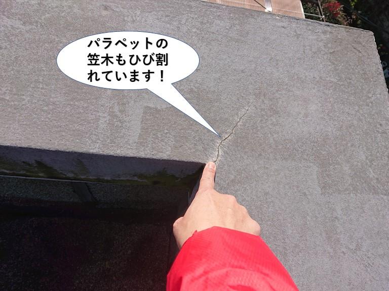 泉佐野市の陸屋根のパラペットの笠木がひび割れています