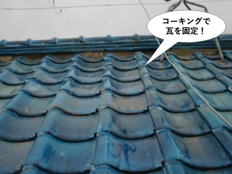 岸和田市でコーキングで瓦を固定