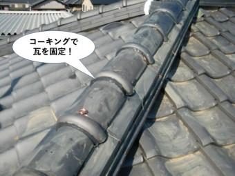 忠岡町の棟をコーキングで瓦を固定