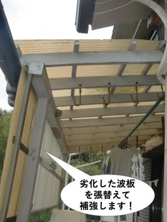 岸和田市の劣化した波板を張り替えて補強