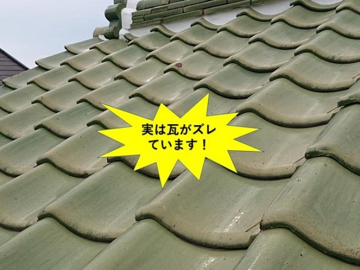 泉大津市の屋根で実は瓦がズレています!