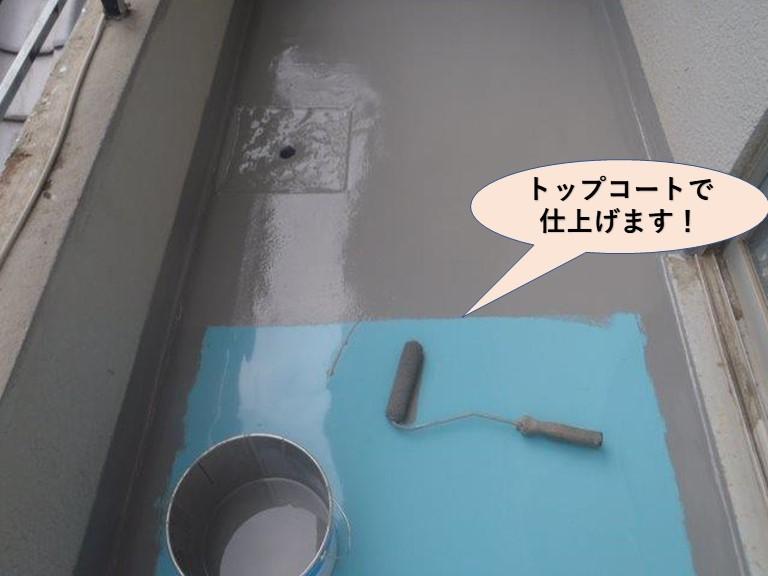 岸和田市のバルコニーをトップコートで仕上げます!