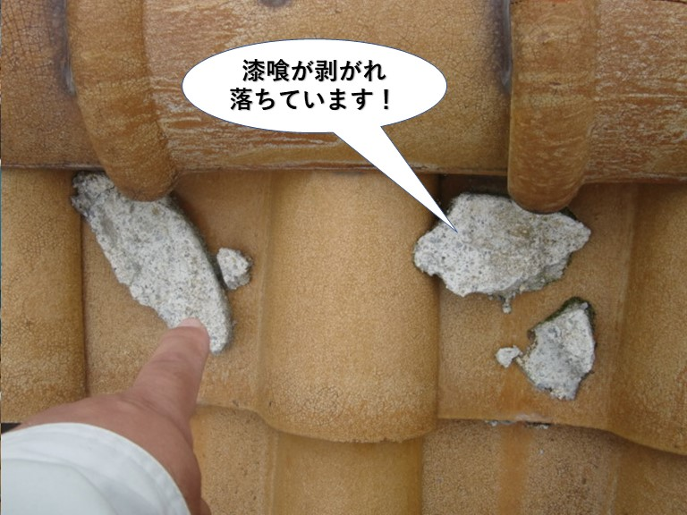 和泉市の棟の漆喰が剥がれ落ちています
