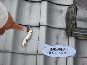 岸和田市の屋根の漆喰が剥がれ落ちています