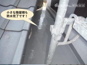 泉佐野市の小さな陸屋根も防水完了です