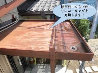 岸和田市の玄関庇の継ぎ目・立ち上がりにコーキング充填
