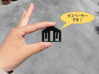 屋根に使用するタスペーサー