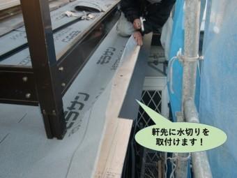 岸和田市のベランダの下の屋根の軒先に水切りを取付けます