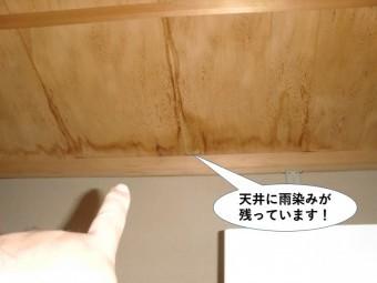 岸和田市の天井に雨染みが残っています