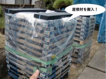 岸和田市で使用する屋根材を搬入