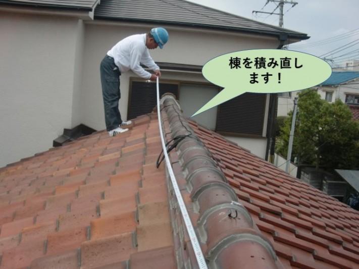 岸和田市で棟を積み直します