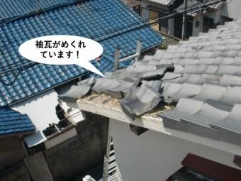 泉佐野市の袖瓦が飛散しています