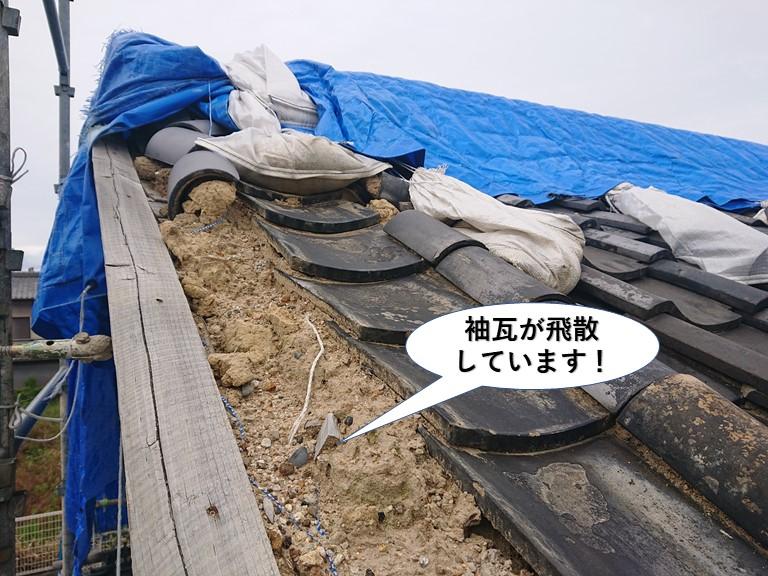 熊取町の袖瓦が飛散しています