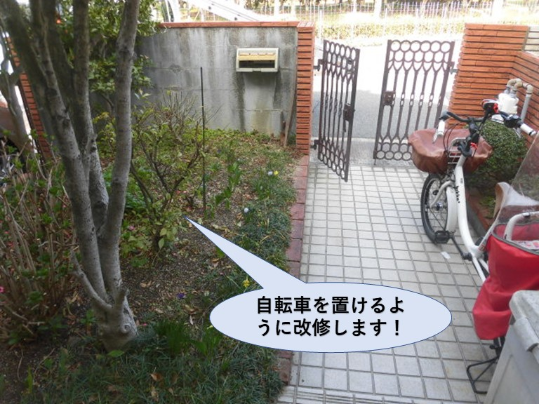 岸和田市の外構に自転車を置けるように改修!