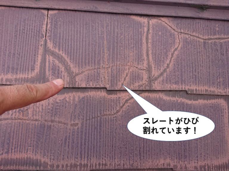 和泉市のスレートがひび割れています