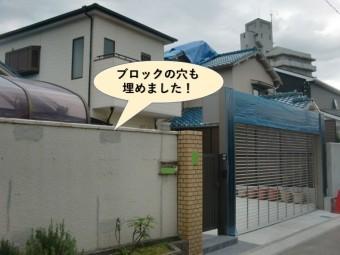 和泉市の塀のブロックの穴も埋めました