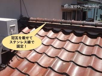 岸和田市の棟に冠瓦を載せて固定